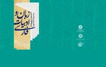 برگزاری اولین نشست کتابخوان تخصصی حوزه زبان و ادبیات فارسی