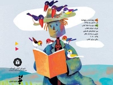 همايش«کودک، ادبیات و لذتهای خواندن» 5 و 6 آبان برگزار ميشود