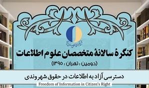 34 دانشجوی دانشگاههای تهران در اجرای کنگره، انجمن را یاری میکنند