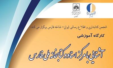 کارگاه «آشنایی با مرکز اسناد و کتابخانه ملی فارس»