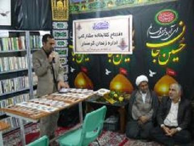 کتابخانه عمومی مشارکتی زندان گرمسار افتتاح شد
