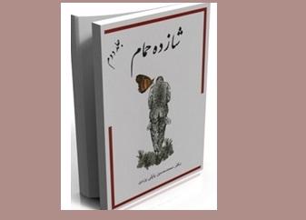 رمان «شازده حمام» در نشست «لذت خواندن ادبیات»