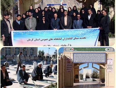 تجدید میثاق کتابداران استان کرمان با شهدا