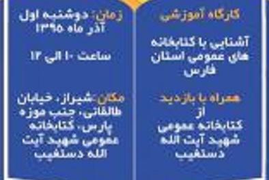 برگزاری کارگاه آموزشی «آشنایی با کتابخانه های عمومی استان فارس» در شیراز