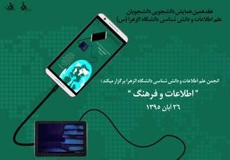 هفدهمین همایش علمی – دانشجویی دانشگاه الزهراء (س) برگزار شد