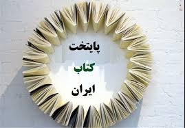 فرم مشارکت در سومین دورهجشنواره پایتخت کتاب ایران منتشر شد