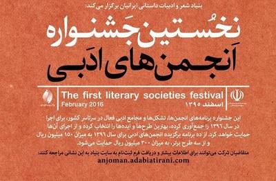 «نخستین جشنواره انجمنهای ادبی» فراخوان داد
