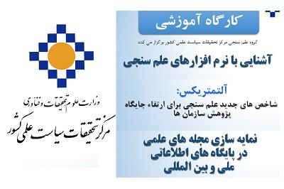 برگزاری کارگاههای آموزشی به مناسبت هفته پژوهش