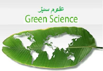 علوم سبز، دانشگاه سبز