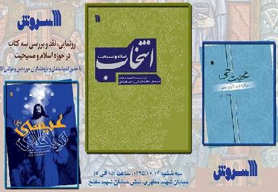 Soroush Publication is about to unveil its works on Islam and Christianity