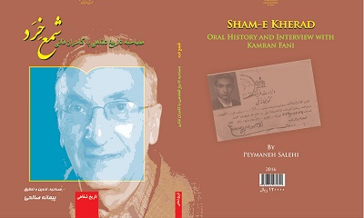 The memories of Kamran Fani was published