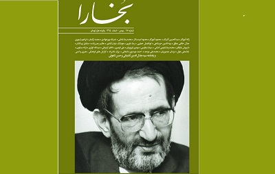 "The winter edition of ""Bokhara"" was published"
