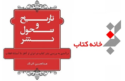 "'Khaneh Ketab' published ""The Evolution of Publication"""