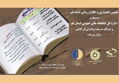 پنج کارگاه در حوزه رشته علم اطلاعات و دانششناسی در بهمنماه در قم برگزار میشود