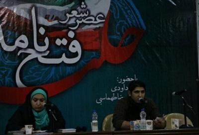 «عصر شعر فتح حلب» در تبریز برگزار شد