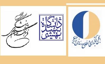انجمن کتابداری و اطلاعرسانی ایران نشست «تجربیات دانشنامه نویسی» برگزار میکند