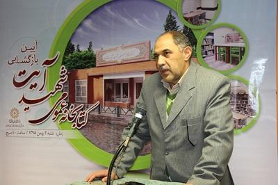 کتابخانه عمومی شهید آیت تهران بازگشایی شد
