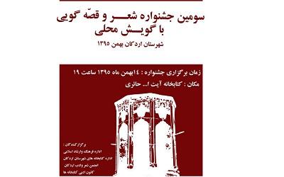 سومین جشنواره شعر و قصهگویی با گویش محلی در اردکان یزد برگزار میشود