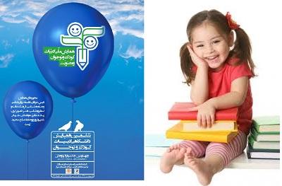همایش ملی و دانشگاهی «ادبیات کودک و نوجوان و معنویت» در مشهد برگزار میشود