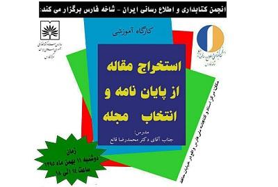 کارگاه آموزشی «استخراج مقاله از پایاننامه و انتخاب مجله» در شیراز برگزار میشود