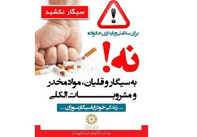 مشارکت اداره کل کتابخانههای عمومی آذربایجان شرقی در کمپین کشوری نه به اعتیاد