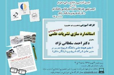 کارگاه آموزشی «استانداردسازی نشریات علمی» در قم برگزار میشود