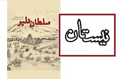 انتشارات نیستان «سلطان دلیر» را راهی بازار کتاب کرد