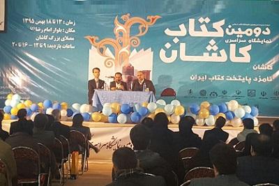 برگزاری شب شعر فجر در نمایشگاه کتاب کاشان