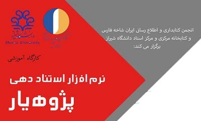 برگزاری کارگاه آموزشی «نرم افزار استناددهی پژوهیار» در شیراز