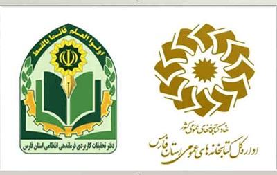 اداره کل کتابخانههای عمومی و فرمانده نیروی انتظامی استان فارس تفاهمنامه همکاری امضا کردند
