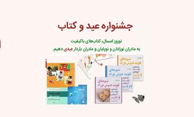 برگزاری جشنواره نوروزی «عید و کتاب» فروشگاه کتاب هدهد