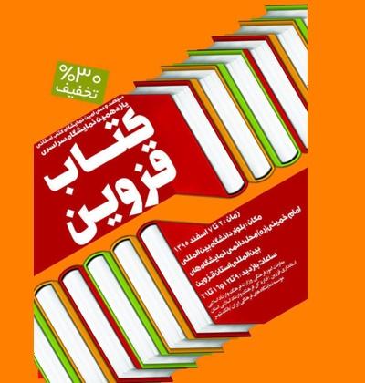 عرضه45 هزار و 532 عنوان کتاب در نمایشگاه کتاب استانی قزوین