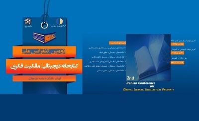 پخش زنده کنفرانس ملی کتابخانههای دیجیتالی: مالکیت فکری از رادیو اینترنتی رویداد فرهنگی