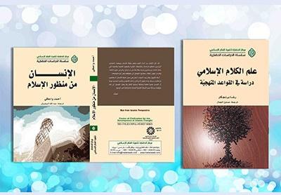 ترجمه و انتشار دو کتاب از آثار «سمت» در بیروت