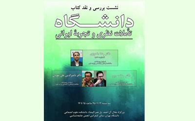 کتاب «دانشگاه؛ تأملات نظری و تجربه ایرانی» نقد و بررسی شد