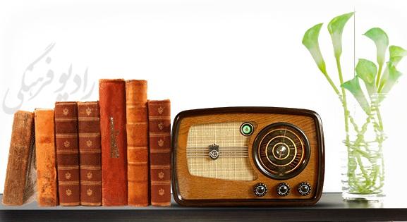 دعوت به همکاری در رادیو اینترنتی رویداد فرهنگی