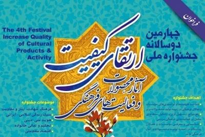 برگزاری چهارمین دوسالانه جشنواره و همایش ملی ارتقای کیفیت محصولات  فرهنگی