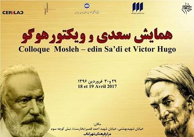 برگزاری همایش سعدی و ویکتور هوگو در مرکز فرهنگی شهر کتاب