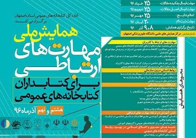برگزاری همایش ملی «مهارت های ارتباطی برای کتابداران کتابخانه های عمومی »در اصفهان