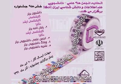 پنجمین جشنواره ملی دانشجویی برترین های سال  رشته «علم اطلاعات و دانش شناسی» ایران برگزار می شود