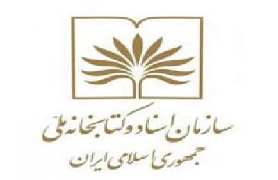 برگزاری دو نشست در اندیشگاه فرهنگی کتابخانه ملی