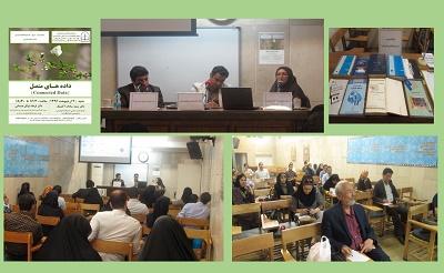 پنجاه و دومین نشست علم اطلاعات و دادهشناسی در حسینیه ارشاد برگزار شد