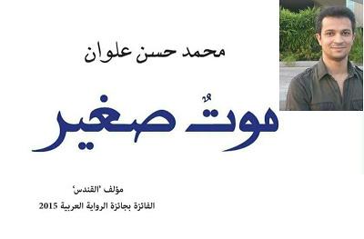 محمد حسن علوان زاده برنده جایزه شصت هزار دلاری من بوکر عربی