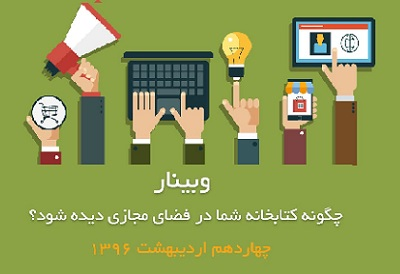 وبینار آموزشی «چگونه کتابخانه شما در فضای مجازی دیده شود؟» برگزار می شود