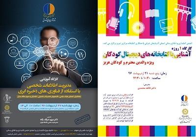 انجمن کتابداری و اطلاعرسانی شاخۀ آذربایجان شرقی دو کارگاه آموزشی برگزار می کند