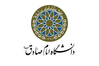 دانشگاه امام صادق (ع) در حوزه  کتابداری و اطلاعرسانی استخدام می کند
