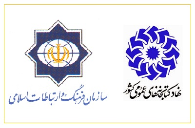 همکاری سازمان فرهنگ و ارتباطات اسلامی در اطلاعرسانی مسابقه کتابخوانی رضوی با نهاد