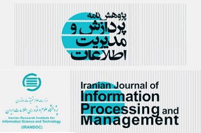 شماره سوم دوره 32 «پژوهشنامه پردازش و مدیریت اطلاعات» منتشر شد