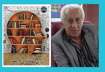 «کمپین کتابخانه خوب»، صدایی مشترک برای اصلاح کتابخانه ها