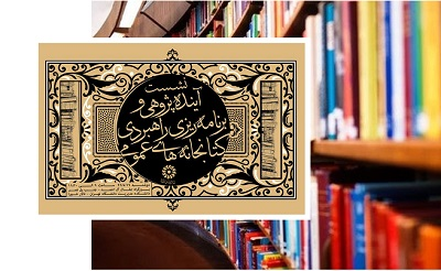 نشست «آیندهپژوهی و برنامهریزی راهبردی کتابخانههای عمومی» برگزار شد
